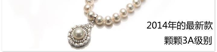 高贵款天然珍珠项链套组;(项链