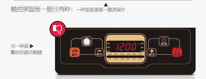 美的触摸式电磁炉wt2121s